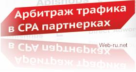 Обзор курса по арбитражу трафика на CPA-партнёрках от profyseo.ru