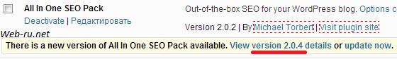 Обновление All in One Seo Pack до версии 2.0.4