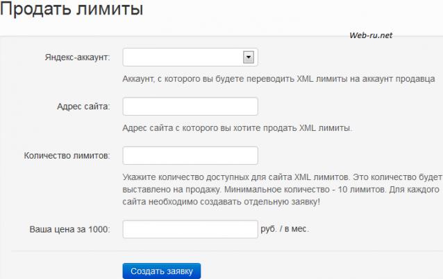 Продажа лимитов в xmlstock.com