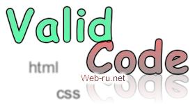 валидный код на сайте Google