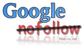 Вред внешних ссылок nofollow Google