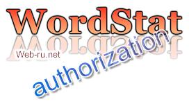Wordstat - авторизация в Яндексе