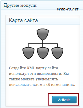 XML-карта в All in One Seo Pack