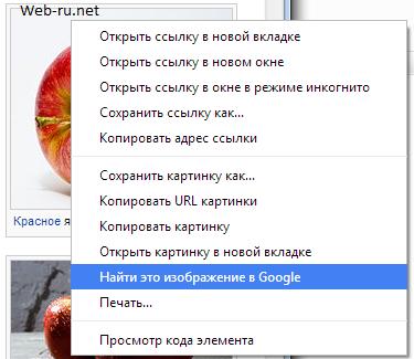 поиск изображения в Google