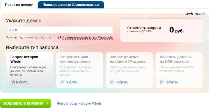 Reg.ru - история домена