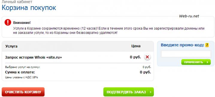 Reg.ru - подтверждение заказа