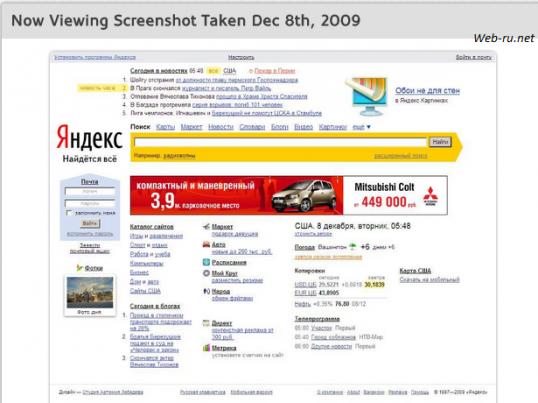 screenshots.com - история сайта yandex.ru