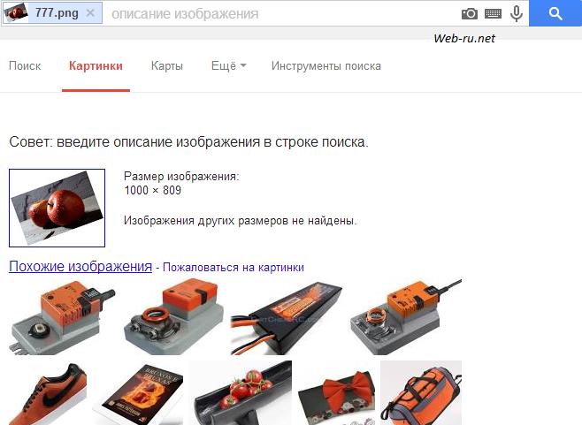 Как сделать картинку уникальной в Google