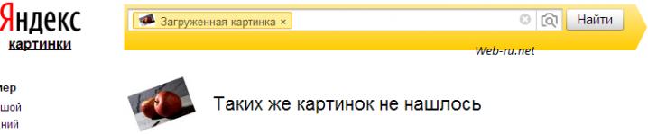 Как сделать картинку уникальной в Yandex