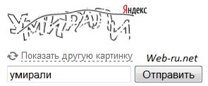 кириллическая капча Яндекса - 29.11.2013