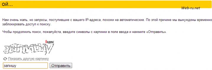 капча Яндекса 1