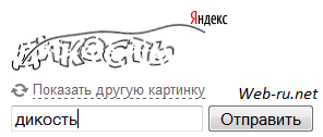 кириллическая капча Яндекса 2