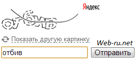 капча Яндекса на кириллице
