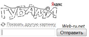 капча Яндекса 4 на кириллице