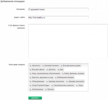 CPAtext - добавление площадки