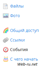 dropbox - меню