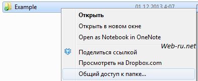 dropbox - общий доступ к папке