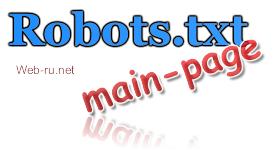 Закрытие сайта от индексации в файле Robots.txt