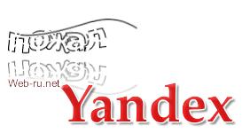 кириллические капчи в Яндексе