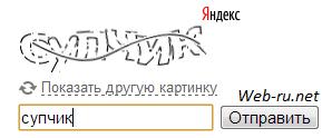 Яндекс - 21.12.2013-супчик