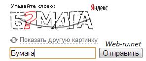"""Яндекс - 23.12.2013 - капча """"угадай слово"""""""