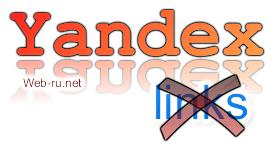 Яндекс отменяет влияние ссылок в 2014