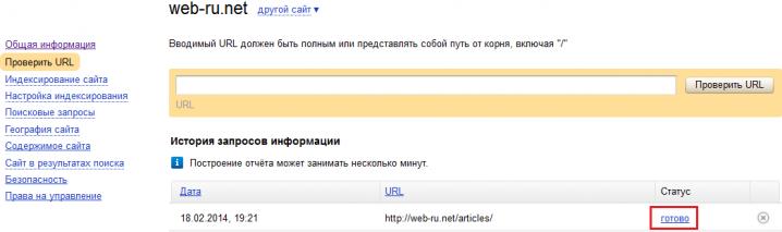 Инструмент проверки URL в Яндексе