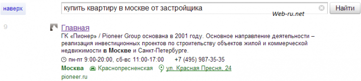 коммерческая выдача в Яндексе по Москве