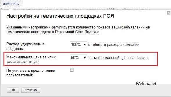 Яндекс.Директ - настройки цен на площадках РСЯ