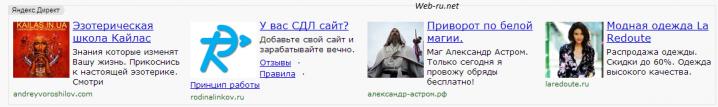 Яндекс.Директ - поведенческий таргетинг пример