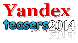 """Яндекс - """"шокирующие"""" тизеры 2014"""
