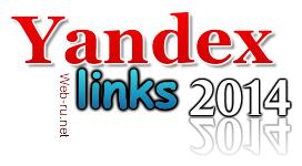 Яндекс и ссылки в январе 2014