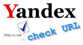 """Яндекс - """"Проверить URL"""""""