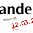 12 марта 2014 – Яндекс официально отключил влияние ссылок для коммерческих запросов по Москве