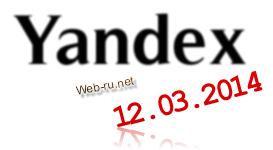 12 марта 2014 – Яндекс и ссылки