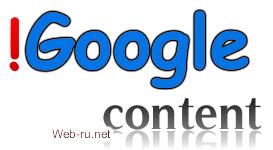 Google - Как найти идею для статьи?
