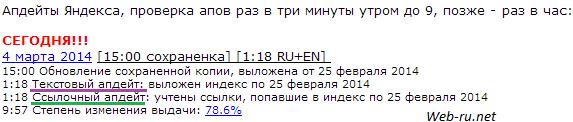 Правильные апдейты Яндекса - tools.promosite.ru