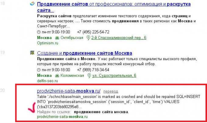 Яндекс - продвижение сайтов Москва