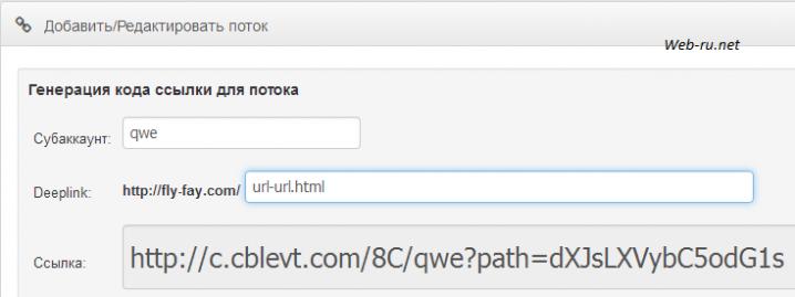 Clobucks.com - редактирование потока