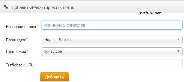 Clobucks.com - создание потока