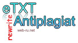 Проверка на рерайт в eTXT антиплагиат