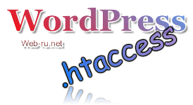 WordPress - .htaccess защита