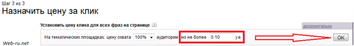 Яндекс.Директ - цена за клик