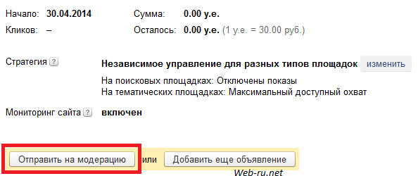 Яндекс.Директ - модерация