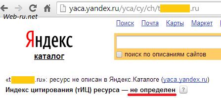 Аннулирование тИЦ в Яндексе