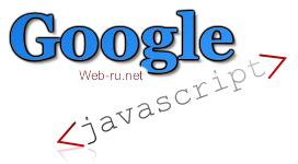 Индексация JavaScript в Google