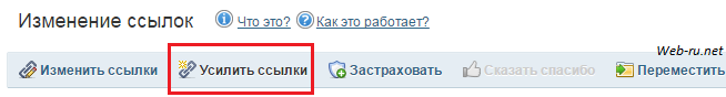 Усиление ссылок в Миралинкс.Ру