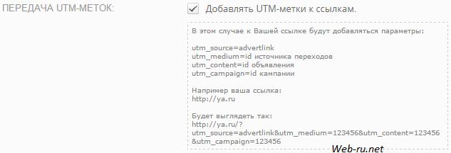 Передача UTM-метки в тизерах от Advertlink.ru