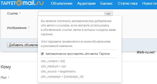 UTM-метки а taget.mail.ru