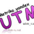 Анализ данных по UTM-меткам в Яндекс.Метрике